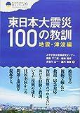 東日本大震災100の教訓 地震・津波編 (震災復興・原発震災提言シリーズ)