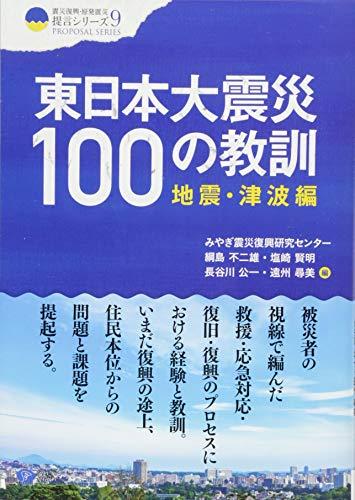 東日本大震災100の教訓 地震・津波編 (震災復興・原発震災提言シリーズ)の詳細を見る