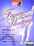 STAGEA エレクトーンで弾く 6~5級 Vol.9 フィギュアスケート3