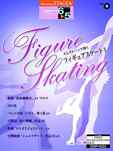 STAGEA エレクトーンで弾く 6~5級 Vol.9 フィギュアスケート3の詳細を見る