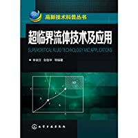 High-tech science books - Supercritical Fluid Technology and Application(Chinese Edition)