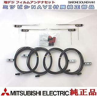 地デジTV フィルム アンテナ コード Set MITUBISHI NR-MZ200PREMI-2 純正品 (M05