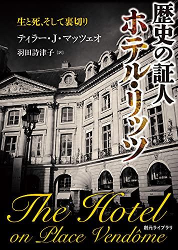 歴史の証人 ホテル・リッツ (創元ライブラリ)