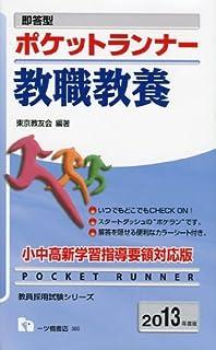 即答型ポケットランナー教職教養 2013年度版 (教員採用試験シリーズ)