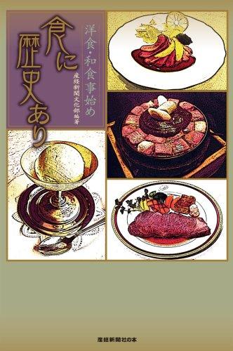 食に歴史あり ~洋食・和食事始め~ (産経新聞社の本)