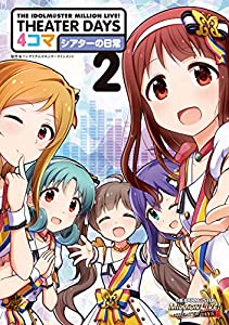 THE IDOLM@STER MILLION LIVE! THEATER DAYS 4コマ シアターの日常: 2 (一迅社ブックス)