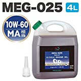 AZ(エーゼット) MEG-025 バイク用 4Tエンジンオイル 10W-60/MA相当 4L 【CIRCUIT/EsterTech+(プラス)】 [FULLY SYNTHETIC/全合成/化学合成油] (4サイクルエンジンオイル/4ストオイル/バイクオイル) EG304