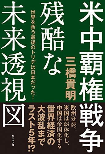 [画像:米中覇権戦争残酷な未来透視図]