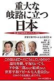重大な岐路に立つ日本―今、私たちは何をしたらいいのか!