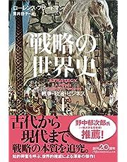 戦略の世界史(上) 戦争・政治・ビジネス (日経ビジネス人文庫)