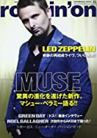 rockin'on (ロッキング・オン) 2012年 11月号 [雑誌]