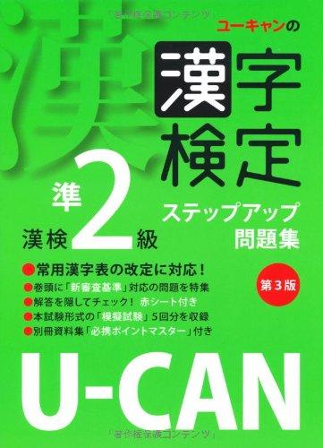 U-CANの漢字検定準2級ステップアップ問題集  第3版 (ユーキャンの資格試験シリーズ)