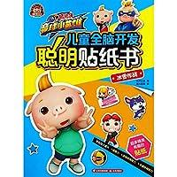 猪猪侠竞球小英雄·儿童全脑开发聪明贴纸书:冰雪作战