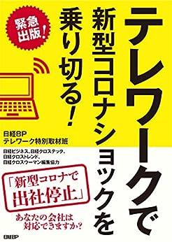 [日経BPテレワーク特別取材班]のテレワークで新型コロナショックを乗り切る!
