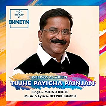 Tujhe Payicha Painjan