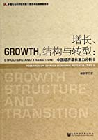 Growth. structure and transformation: analysis of China's economic growth potential (Chinese Edition)