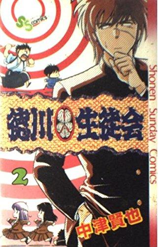 徳川生徒会 2 (少年サンデーコミックス)の詳細を見る