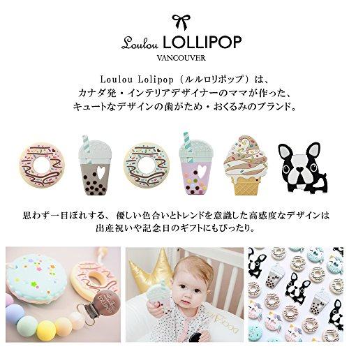 Loulou Lollipop(ルルロリポップ) シリコン歯がため【日本正規品】おしゃぶり おもちゃ アイス LL-T-ICECREAM