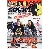 Smart スマート 2020年 11月号 付録 村上隆×HIKARU お花 クッション コレクション