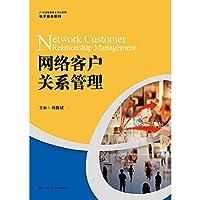 网络客户关系管理(21世纪高职高专规划教材·电子商务系列)