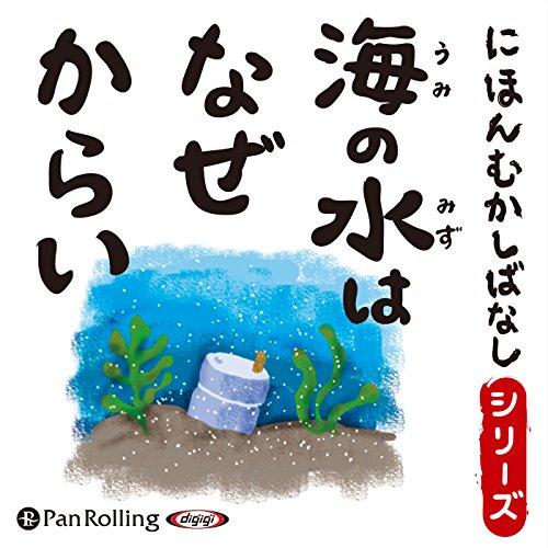 『海の水はなぜからい』のカバーアート