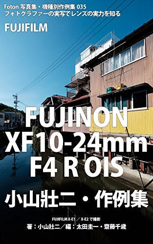 Foton Photo collection samples 035 FUJIFILM FUJINON XF10-24mm F4 R OIS Koyama Soji recent works: Capture FUJIFILM X-E1/X-E2 (Japanese Edition)