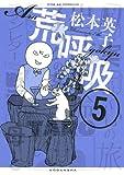 荒呼吸(5)<完> (ワイドKC モーニング)