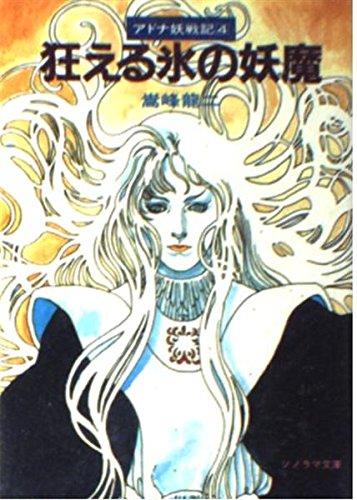 狂える氷の妖魔―アドナ妖戦記〈4〉 (ソノラマ文庫)の詳細を見る