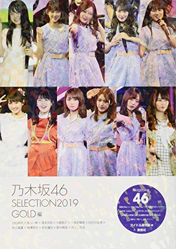 乃木坂46 SELECTION2019 GOLD編