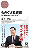 ものぐさ投資術 「定額積み立て分散投資」入門 (PHPビジネス新書)