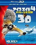 アイス・エイジ4 パイレーツ大冒険 3D・2Dブルーレイセット<2枚組> [Blu-ray]