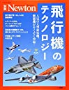 Newton別冊『飛行機のテクノロジー 増補第2版』