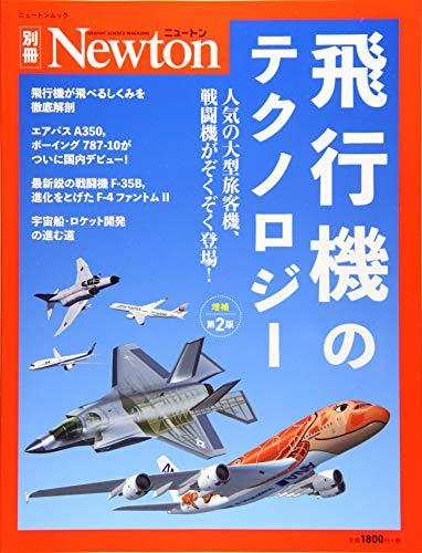 Newton別冊『飛行機のテクノロジー 増補第2版』 (ニュートン別冊)