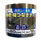 日本マタイ(マルソル) 防草シート用 補修・幅つなぎテープ 80mm×10m 黒