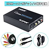 BLUPOW HDMI to コンポジット/S端子 変換器 1080P対応 HDMI to Composite 3RCA AV/S-Videoコンバーター ビデオ変換器 hdmi コンポジット 変換 デジタル アナログ 変換器 hdmi rca 変換 hdmiコンバーター hdmi変換 日本語マニュアル付きVA18