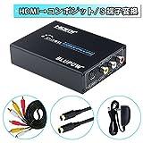 BLUPOW HDMI to コンポジット/S端子 変換器 1080P対応 HDMI to Composite 3RCA AV/S-Videoコンバーター ビデオ変換器 hdmi コンポジット 変換 デジタル アナログ 変換器 hdmi rca 変換 hdmiコンバーター hdmi変換 日本語マニュアル付き