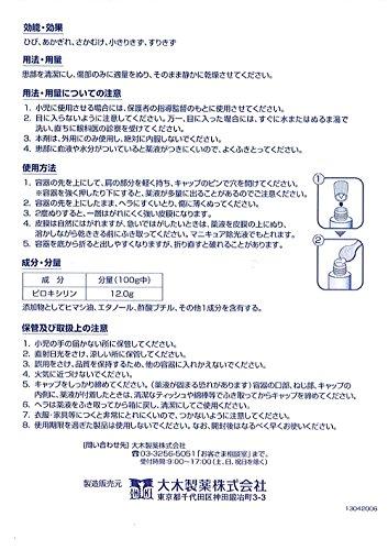 【第3類医薬品】大木の流絆S10mL