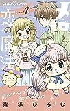 メロと恋の魔法(2) (ちゃおコミックス)