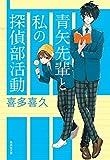 青矢先輩と私の探偵部活動 (集英社文庫)