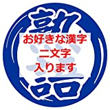 nc-smile 切文字 一文字 漢字 カッティングステッカー 抱負 目標 決意 を表す 色々使える漢字 楷書体 大きいサイズ 20cm XLサイズ (XLサイズ・二文字オーダー, インクブルー)