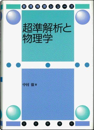 超準解析と物理学 (数理物理シリーズ)