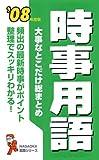 大事なとこだけ総まとめ時事用語―頻出の最新時事がポイント整理でスッキリわかる! ('08年度版) (NAGAOKA就職シリーズ)