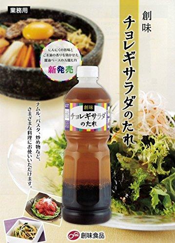 業務用創味チョレギサラダのたれ980gボトル(1本売り)!にんにくの旨味とごま油の香りを効かせた醤油ベースの野菜サラダのたれです♪