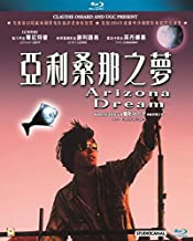 Arizona Dream (Region A Blu-Ray) (Hong Kong Version / Chinese subtitled) 亞利桑那之夢