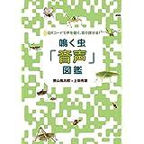 鳴く虫「音声」図鑑 QRコードで声を聴く、音で探せる! ネイチャーサウンドでいつでもどこでも虫を特定できる本