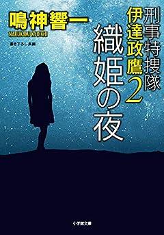 刑事特捜隊 伊達政鷹2 織姫の夜 (小学館文庫 な 35-2)