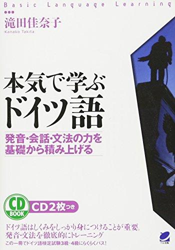 ベレ出版『本気で学ぶドイツ語 CD BOOK』