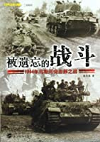 The Forgotten WarBattle of the Bulge in Maas, 1944 (Chinese Edition)
