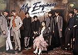 My Engineer〜華麗なる工学部〜 Blu-ray BOX[TCBD-1073][Blu-ray/ブルーレイ]