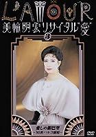 """美輪明宏リサイタル""""愛"""" 3 愛しの銀巴里~'93秋パルコ劇場~ [DVD]"""